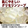画像1: オリジナル石けんを作ろう!経皮毒を含まないグリセリンMPソープ100g■フェイシャルソープ (1)