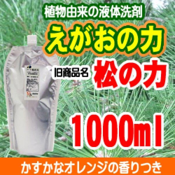 画像1: リキッドソープ素地 えがおの力 旧商品名:松の力2倍濃縮1000ml【抗ウィルス性能試験済み】 (1)