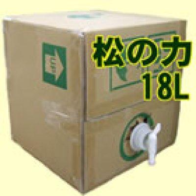 画像1: えがおの力 旧商品名:松の力 2倍濃縮タイプ18L 同梱不可 大型商品送料選択で
